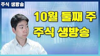 [주식 생방송] 2020.10.11(일) 주식 생방송