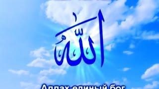 Allahin 99 adi-99 имен Аллаха