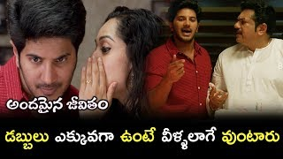 Andamaina Jeevitham Movie Scenes - Mukesh Birthday Celebrations - Dulquer Salman Cheats His Father