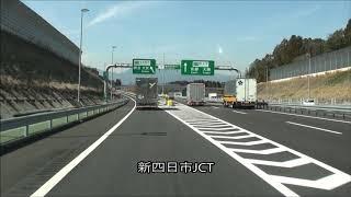 【HD】祝開通 C3 東海環状道 東員IC-大安IC間を走ってみた