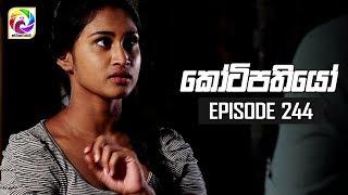 Kotipathiyo Episode 244 || කෝටිපතියෝ  | සතියේ දිනවල රාත්රී  8.30 ට . . . Thumbnail