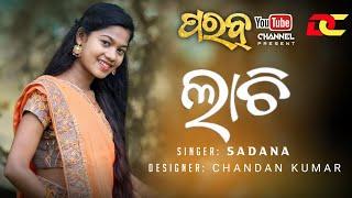LACHI NONI || Singer - SADANA || Koraputia Desia Song || Koraput Review