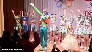 Клоун Гоша и Эрика - весёлая песенка. Сусуман