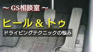 「ヒール&トゥ」ドライビングテクニックの悩み【GS相談室】 thumbnail