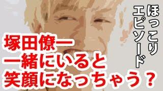 【A.B.C-Z】一緒にいると笑顔になっちゃう?塚田僚一ほっこりエピソード...