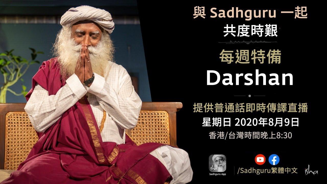 每週特備 Darshan (普通話即時傳譯) - 2020年8月9日 | Sadhguru (薩古魯)