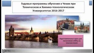Подготовка к техническим специальностям в чешские ВУЗы 2016-2017