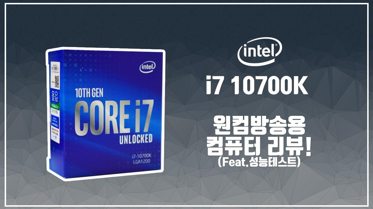 i7 10700K 기반의 원컴방송용 컴퓨터 리뷰!/+성능테스트/+비하인트컷