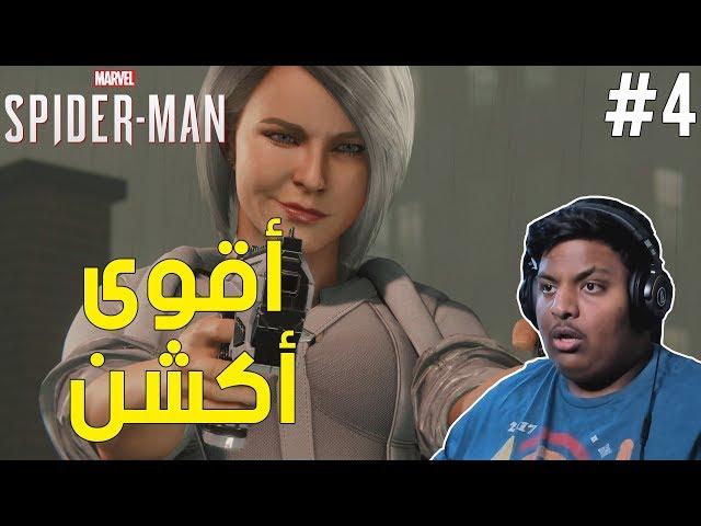 سبايدر مان : أقوى اكشن إلى الآن ! 🔥 | Marvel's Spider-Man #4
