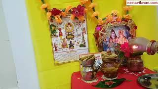 करवाचौथ पूजा की विधि हिन्दी में विडियों,  करवा चौथ व्रत में पूजा कैसे करें