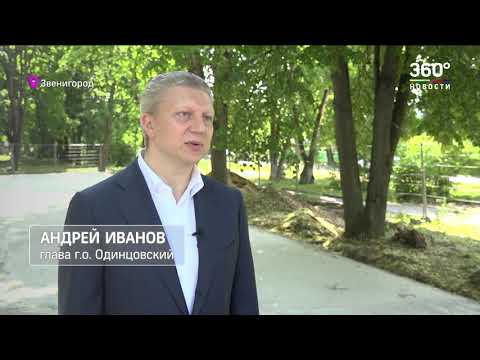 Звенигород получит новый скейт‐парк