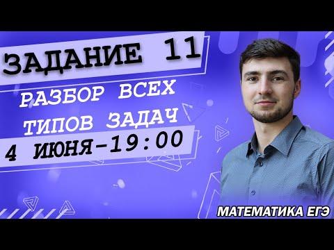 🔴ЕГЭ Математика 2021 | Задание 11 | Задачи на движение по земле, смеси и сплавы и совместную работу