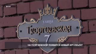 2018 05 22 Новый арт объект на Геогриевской