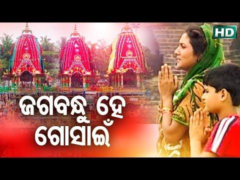 Jagabandhu He Gosain - 2018 Ratha Jatra Special Bhajan - Namita Agrawal | Sidharth Bhakti