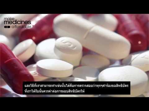 Big Pharma - Drop the Case! Thai film