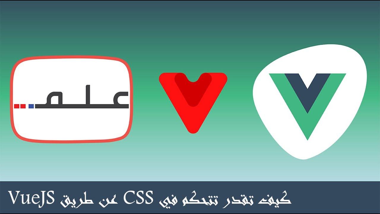 كيفية التحكم في CSS عن طريق VueJS #خليك_بالبيت