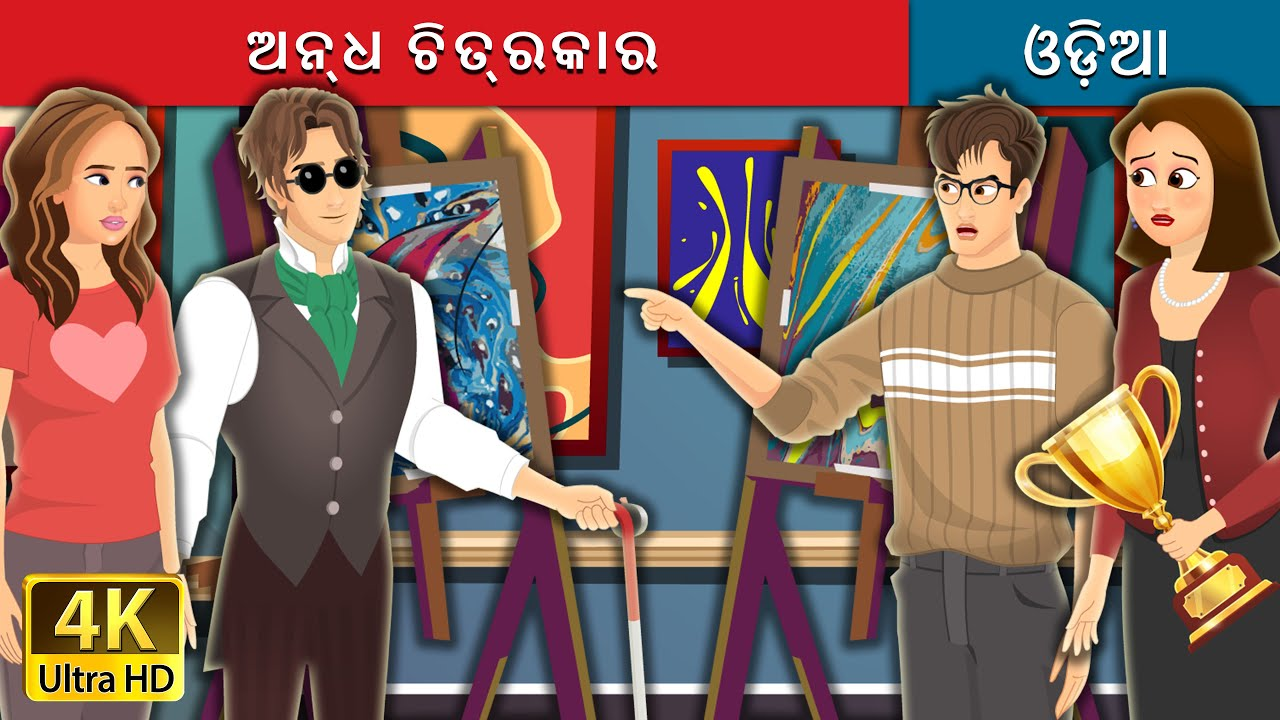 ଅନ୍ଧ ଚିତ୍ରକାର   Blind Painter Story in Odia   Odia Fairy Tales