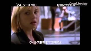 24 ‐TWENTY FOUR‐ シーズン 3 第22話