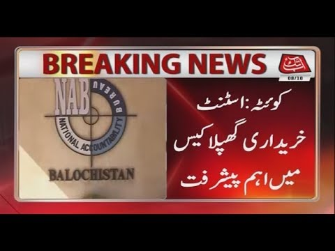 Quetta: Important Development in Stents Purchasing Case
