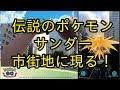 【ポケモンGO】サンダーが市街地に出現!