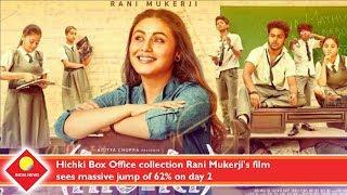 Hichki Box Office collection Rani Mukerji's film sees massive jump of 62% on day 2