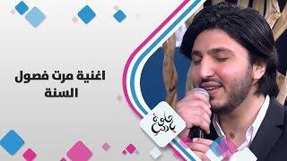 الفنان محمد فضل شاكر - اغنية مرت فصول السنة
