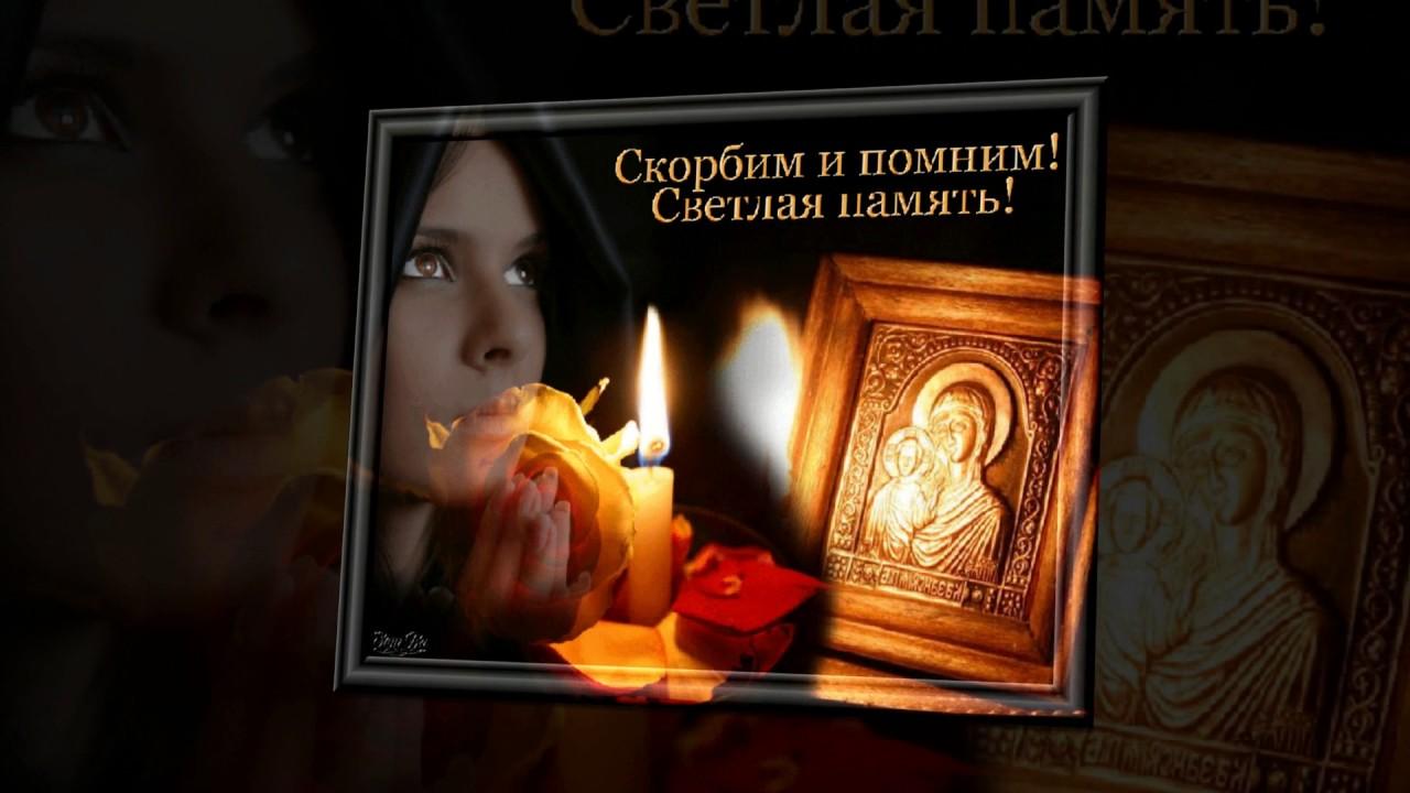 открытка свеча памяти и скорби маме от дочери случае