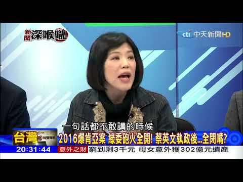 2017.12.21新聞深喉嚨 唐慧琳模仿名嘴周玉蔻