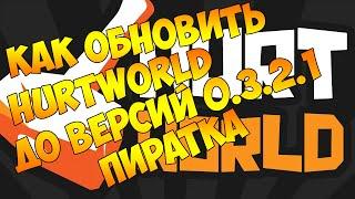 Как обновить пиратскую версию игры HurtWorld 0.3.2.1