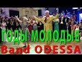 Band ODESSA   ГОДЫ МОЛОДЫЕ   Танцуют Nellia & Dietmar