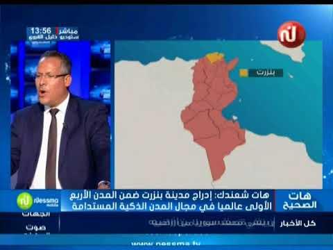 هات شعندك : تونسية أول عربية في إجتماع كبار مديري أمن الطيران المدني في العالم