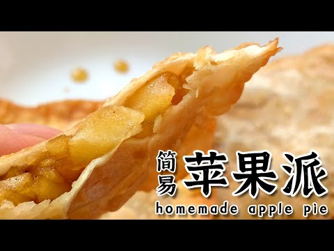 homemade apple pie NO OVEN 简易苹果派不用烤箱