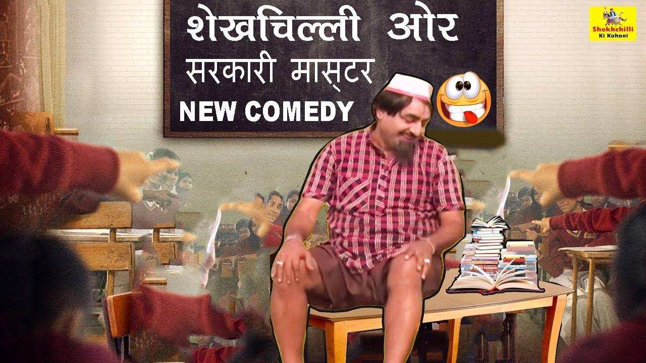 शेखचिल्ली और सरकारी मास्टर | shekhchilli or Sarkari master | full comedy 2020 | shekhchilli ki Khani