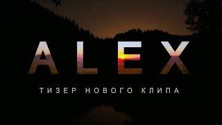 ALEX - тизер нового клипа 2018