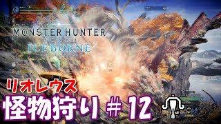 【MHWI】初心者ハンター『おやじ』の怪物狩り奮闘記#12 vsリオレウス【PS4pro】