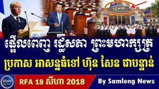 ផ្អើលរដ្ឋសភា ព្រះមហាក្សត្រ ចេញលិខិតរឿងមួយនេះហើយ, Cambodia Hot News, Khmer News