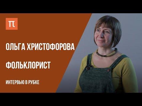 Интервью с фольклористом Ольгой Христофоровой // Live