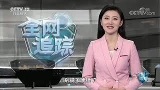 《全网追踪》 20200809| CCTV社会与法