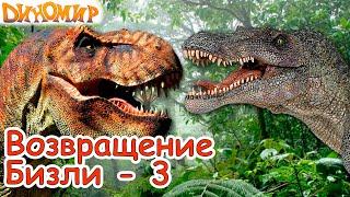 Динозавры - Тираннозавр против Спинозавра. Мультфильмы про динозавров на русском