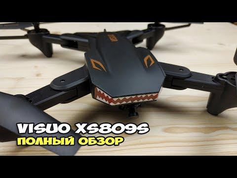 VISUO XS809S - обзор квадрокоптера, который летает 20 минут и пишет видео в 720p