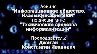 """Лекция №1 """"Информационное общество. Классификация ЭВМ"""" по ТСИ"""