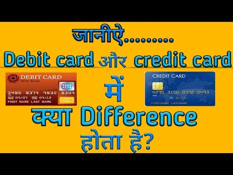 What Is Difference Between Debit Card And Credit Card Hindi