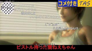 【コメ付き】【TAS】エースコンバット5 Mission 04-05