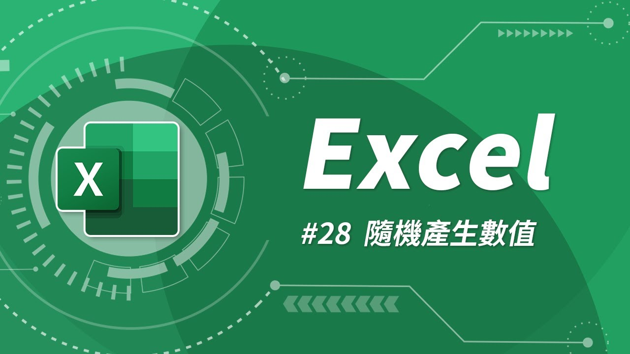 Excel 基礎教學 28:還在為了公司抽獎,報告分組做籤筒嗎?來試試看 Excel 的隨機函數吧 - YouTube