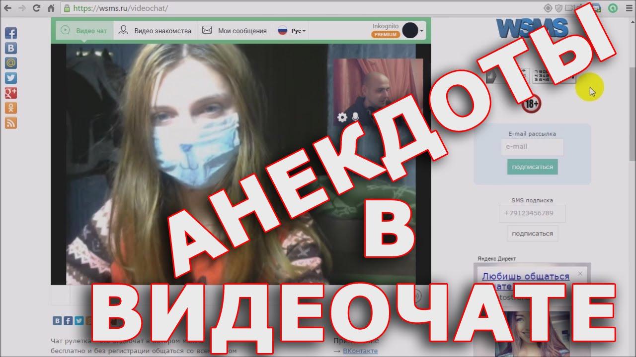 Видеочат гуглми русская рулетка