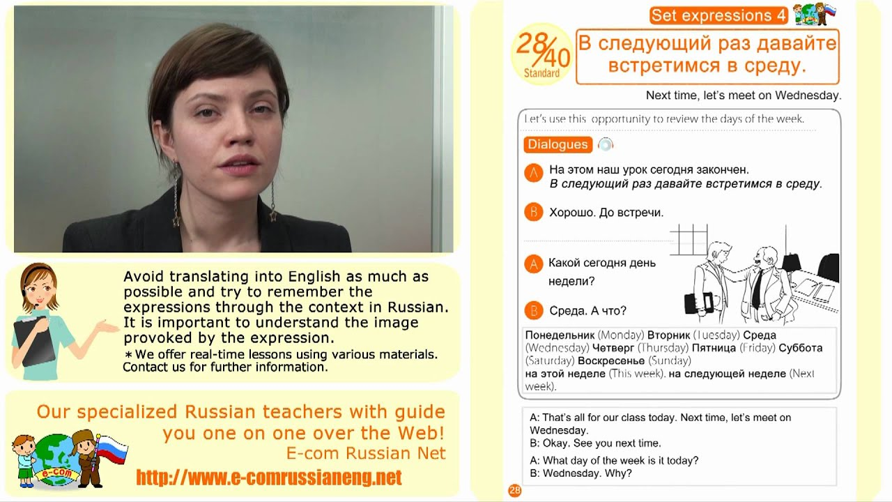 Set expressions in Russian 64