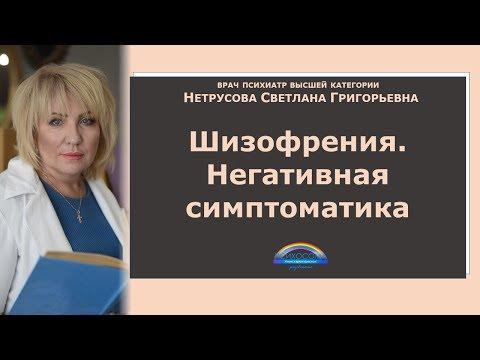 Шизофрения. Негативная симптоматика | Светлана Нетрусова