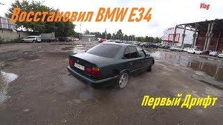 МОЙ Первый ДРИФТ на BMW E34 , Восстановил легенду !