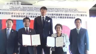 東京2020五輪 モンゴル国代表選手の事前キャンプに関する確認書等締結式_170215