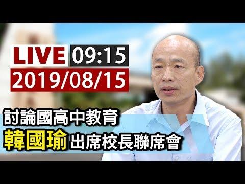 【完整公開】LIVE 討論國高中教育 韓國瑜出席校長聯席會